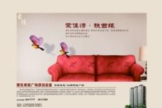 蒙佳居家温馨房地产广告图片