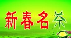 新春名茶图片