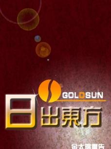 日出东方公司logo图片