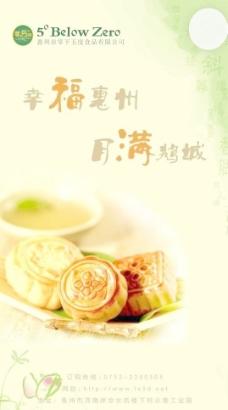 幸福惠州 月满鹅城图片