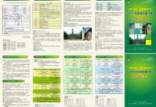 北京励志夏令营五折页图片