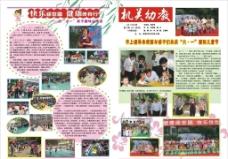 幼儿园4K报纸图片