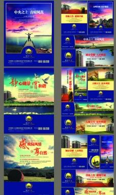 东方华庭 房地产广告提案图片