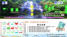 翠景湾天然净水积分券图片