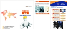 SGS实地审核宣传折页图片