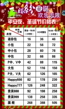 圣诞价格表图片