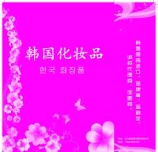 韩国化妆品手提袋图片