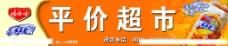 冰红茶超市牌匾图片