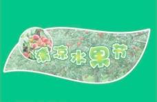 清凉水果节图片