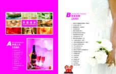 婚庆内页图片
