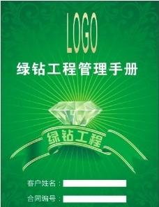 绿钻工程手册封面图片