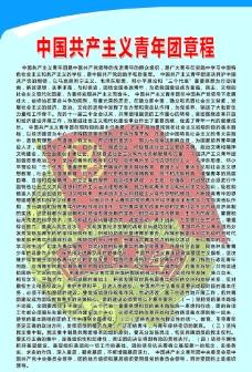 中国共产主义青年团章程展板图片