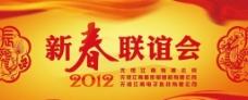 2012年春节图片
