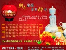 雅庄陶瓷 陶瓷图片