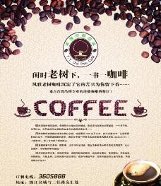 风雅老树咖啡图片