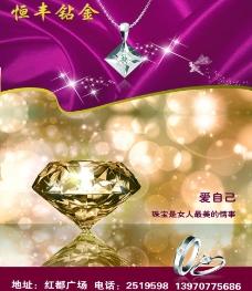 恒丰钻金 钻石图片