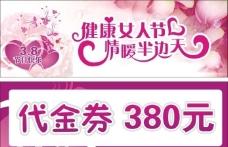 三八妇女节温馨浪漫的代金券图片