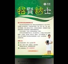 苏祥药业招聘广告设计图片