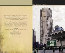 万城时代折页设计