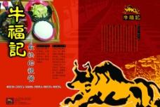 牛福记餐厅菜单封面图片