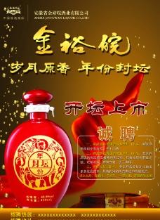 金裕皖酒海報圖片