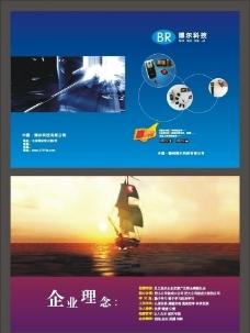 博尔科技画册封面图片