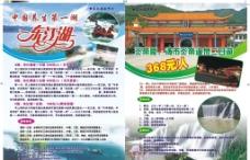 東江湖旅游圖片