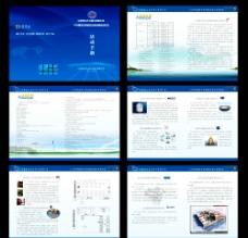 活动手册图片