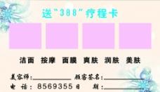 樱花代金券图片