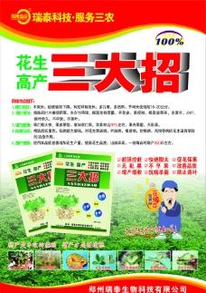 农药宣传海报图片