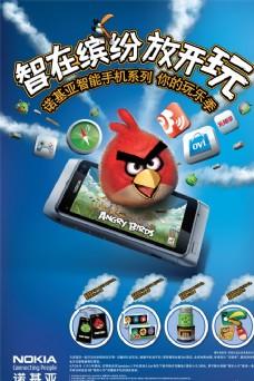诺基亚2011五一促销海报元素
