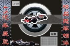 汽車海報圖片