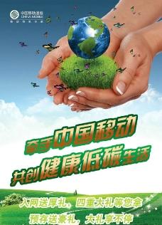 共创健康低碳生活图片