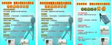 太陽能熱水器宣傳單圖片