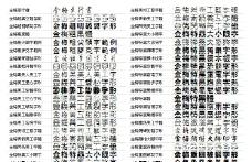 金梅字體庫(部分字體不顯示)
