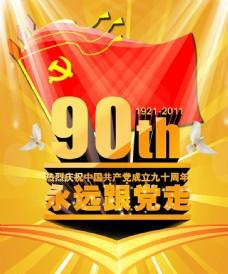 建党90周年海报