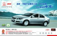 江淮汽车海报图片