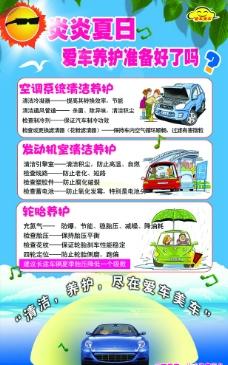 夏日汽車養護圖片