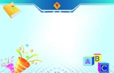 蓝色PSD分层数棋背景图片