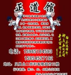 跆拳道广告图片