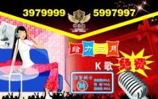 KTV海报1图片