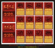 十二生肖 日历图片