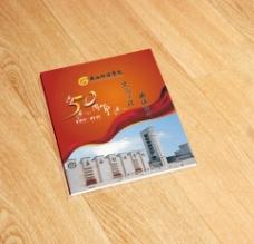 财经学院50周年纪念画册封面图片