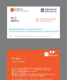 商务名片设计 商务公司名片设计图片