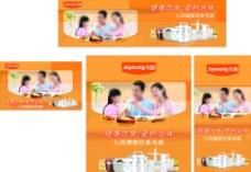 豆漿機海報圖片