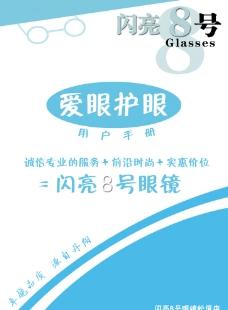 眼镜店画册封面图片