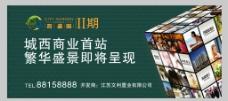 房地产商业户外广告图片