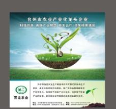 百龙农业图片