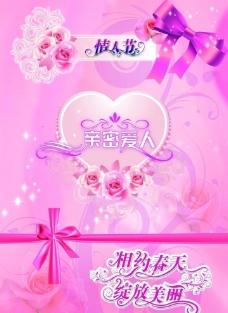 浪漫情人节海报图片