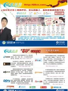 中国铁通宣传单图片